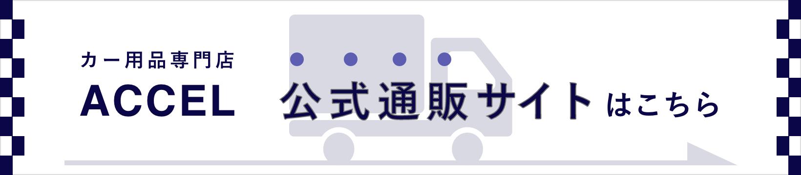 京都タイヤショップ アクセル 通販サイトはこちら